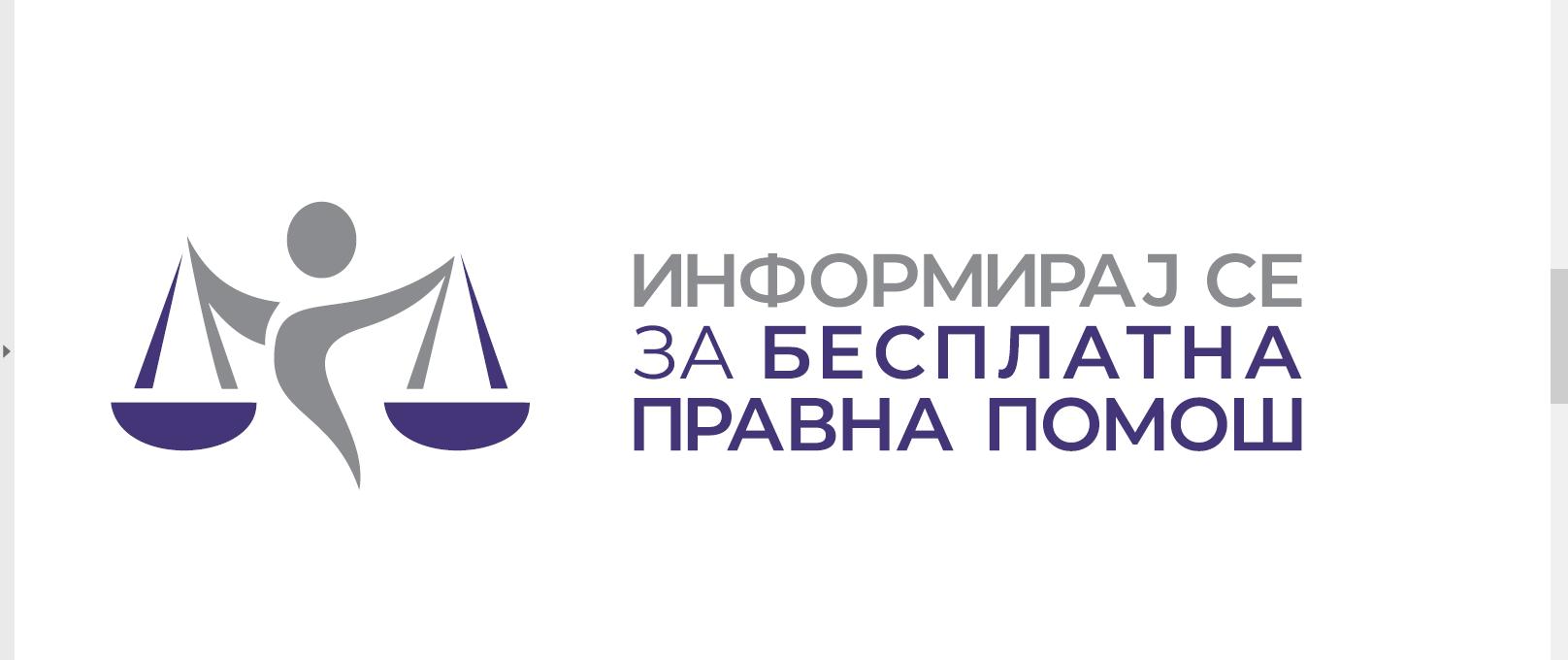 Националното координативно тело за Бесплатна правна помош дискутираше за поддршка на жртви на семејно насилство